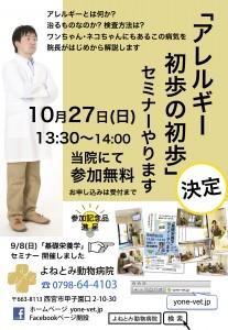 アレルギーセミナーポスター (改訂)