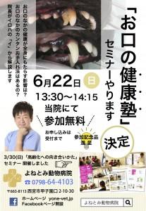 14.06.22 お口の健康塾セミナー