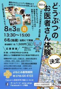 14.08.03 動物のお医者さん体験2014ポスター