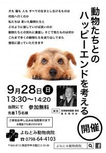 14.09.28 セミナーポスター