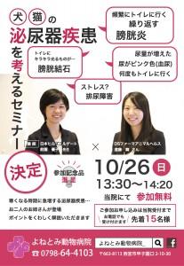 14.10.26 DSPセミナー(最終)