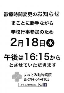 15.02.18 診療時間変更
