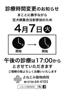 15.04.07 診療時間変更