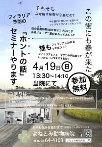 15.04.19 フィラリアセミナー