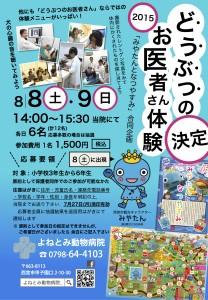 15.08.08, 09 動物のお医者さん体験2015ポスター