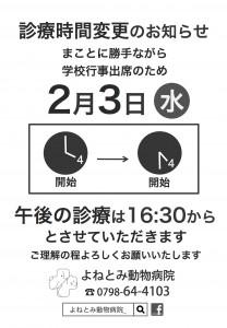 16.02.03 診療時間変更