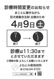 16.04.09 診療時間変更