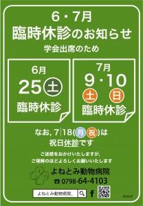 16.06-07 臨時休診(データ用)