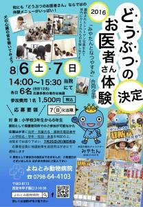 16.08.06, 07 動物のお医者さん体験2016ポスター